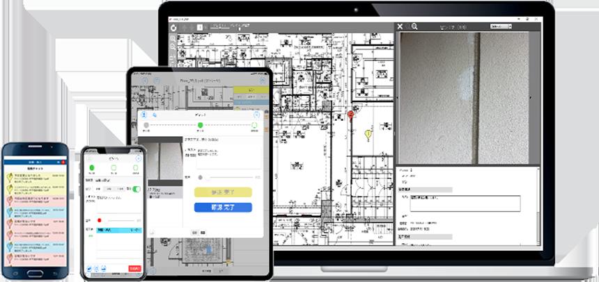 建設現場における安全品質管理アプリ