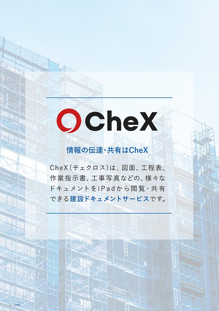 「CheX」カタログダウンロード