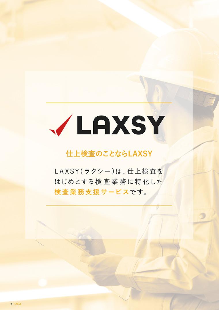 「LAXSY」カタログダウンロード